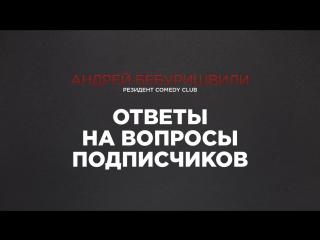 Андрей Бебуришвили отвечает на ваши вопросы!