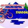 Владивосток-Брянск: на велосипеде через всю РФ