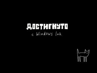 Достигай большего вместе с Windows Ink!