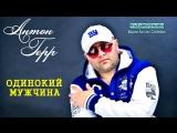 Герр Антон - Одинокий Мужчина VaZaR@Studio
