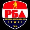 Ростовская баскетбольная лига
