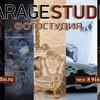 Фотостудия Garage Studio. Аренда.