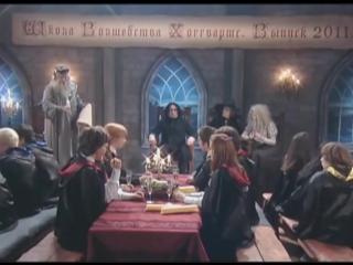 Большая разница - Гарри Поттер и Последний звонок