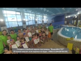 X-FIT СОРМОВСКИЙ Детские соревнования по плаванию май 2017
