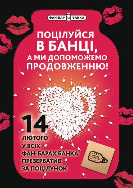 14 лютого в День всіх закоханих чекаємо все пристрасні парочки в Банці