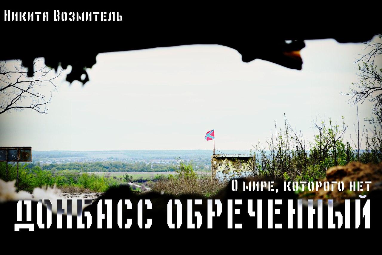Донбасс обречённый...