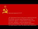 СССР наша Родина! ☭ Служу Советскому Союзу! ☆ Присяга это сакральная клятва ...