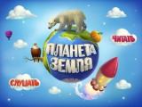 Планета Земля - мультфильм для детей. Детям о Земле. О планете для детей