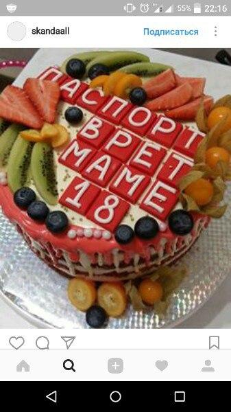 Подскажите, пожалуйста, где можно заказать такой торт? [id301814997|Юл