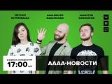 АААА-новости (№10). Темная полоса Denuvo и проштрафившийся Кармак (06.02.17)