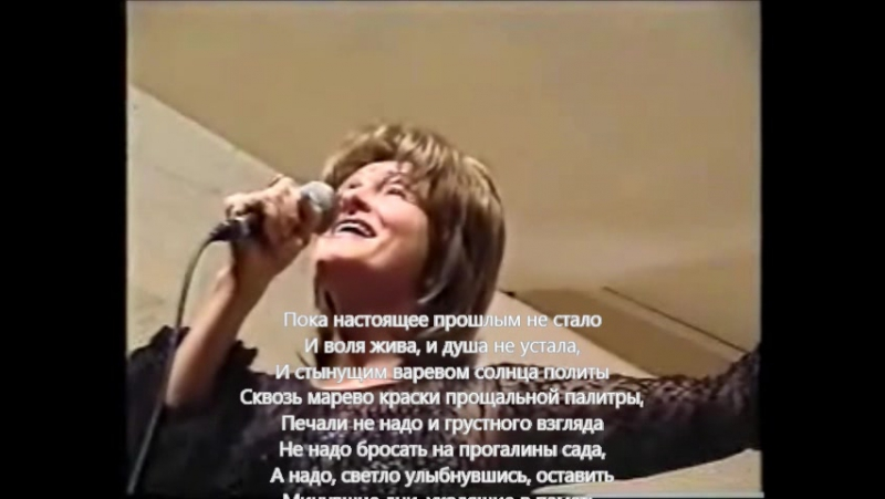 Последняя осень XX века муз С Халаимова сл Н Скребова