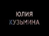 №4. Юлия Кузьмина. Промо «Мисс МГОУ 2017»