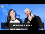 Фогеймер-стрим. Алексей Макаренков и Евгения Корнеева играют в RiME