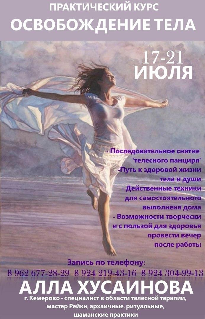 Афиша Хабаровск Освобождение Тела с Аллой Хусаиновой - ИЮЛЬ 2017