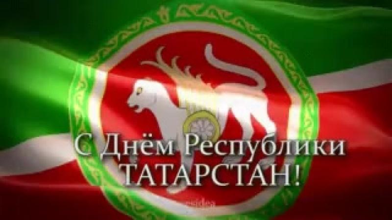 День республики татарстан 2018 открытки 18