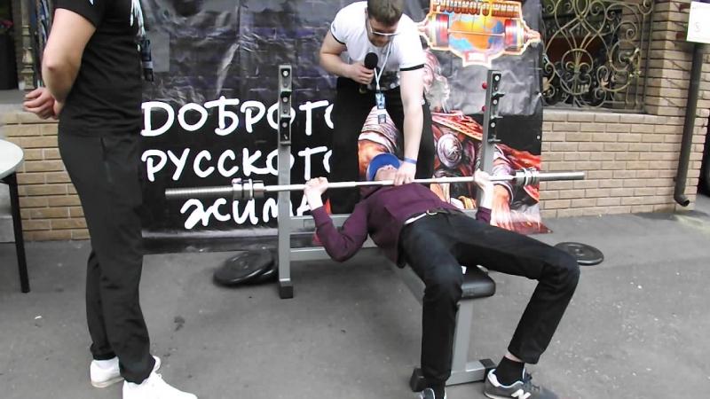 Русский жим в массы!