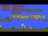 Kid Kool Полное прохождение (DendyNESFamicom)