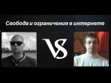 Свобода и ограничения в интернете. Дмитрий Бобров vs Борис Костерев