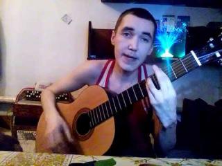Если у вас нету тети На гитаре Артём фаттахутдинов