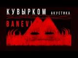 BANEV! - Кувырком (акустика)
