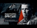 Руслан Осташко - Работайте, братья! (Мотороле и всем погибшим при защите Отечеств