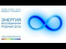 видео-тренинг ЭНЕРГИЯ ВОССОЕДИНЕНИЯ РОДНЫХ ДУШ Андрей и Шанти Ханса
