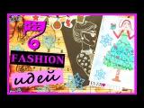 Идеи для личного дневника Рисуем ФЭШН иллюстрации Новые платья от Ever-pretty.com
