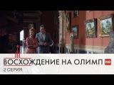 Восхождение на Олимп  2 Серия  Сериал в HD