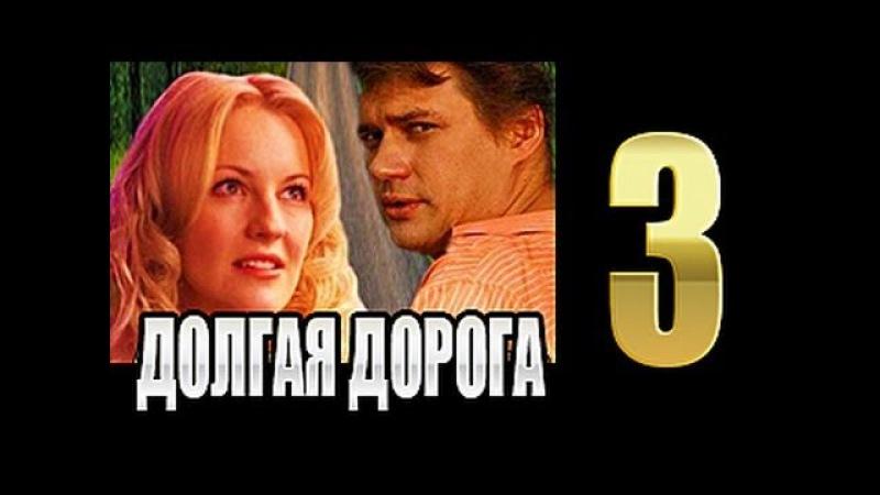 Долгая дорога 3 серия ( Долгая дорога домой, 2013 ) мелодрама