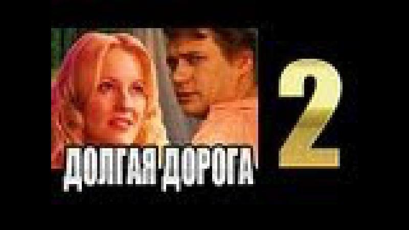 Долгая дорога 2 серия ( Долгая дорога домой, 2013 ) мелодрама