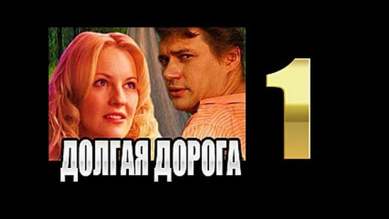 Долгая дорога 1 серия ( Долгая дорога домой, 2013 ) мелодрама