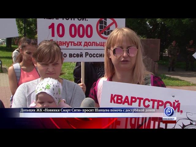 Дольщик ЖК Новинки Смарт Сити просит Шанцева помочь с достройкой домов