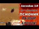 ArcheAge Liskait PvP ПСИОНИК. МАГ С НАПАДЕНИЕМ. РАЗБОР АРЕНОК!