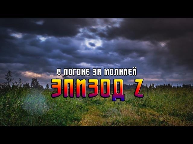 В Погоне За Молнией - Эпизод 2