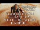 Барских Туманы Если бы песня была о том что происходит в клипе Пародия от ШИШОУ
