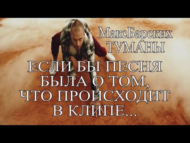 Барских - Туманы Пародия от ШИШОУ