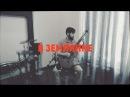 ПЕСНИ ВОЕННЫХ ЛЕТ - В ЗЕМЛЯНКЕ theToughBeard Cover