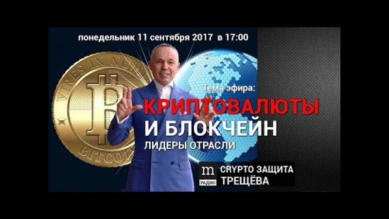 Защита Трещёва. Криптовалюты и блокчейн - лидеры отрасли