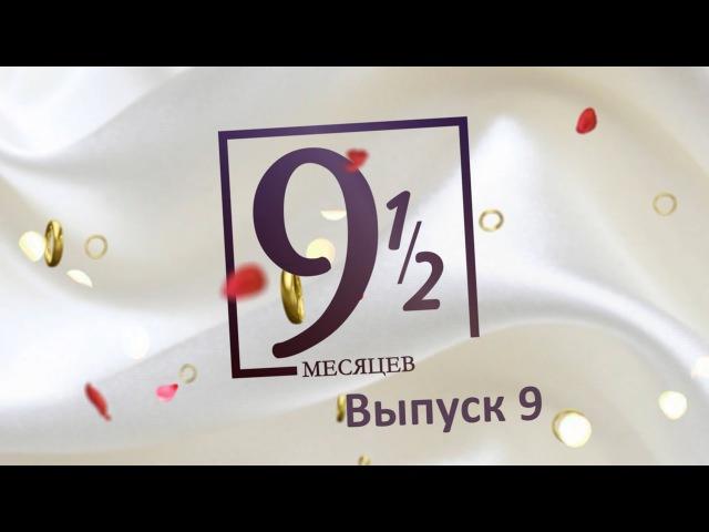 «9,5 МЕСЯЦЕВ». ВЕДУЩИЙ, ФОТОГРАФ И ВИДЕОГРАФ