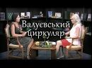 Валуєвський циркуляр гноблення українського народу Велич особистості липень '17