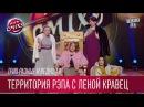 Территория рэпа с Леной Кравец - Трио разные и ведущая | Лига Смеха новый сезон
