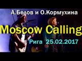 Алексей Белов &amp Ольга Кормухина Moscow Calling Рига 25.02.2017