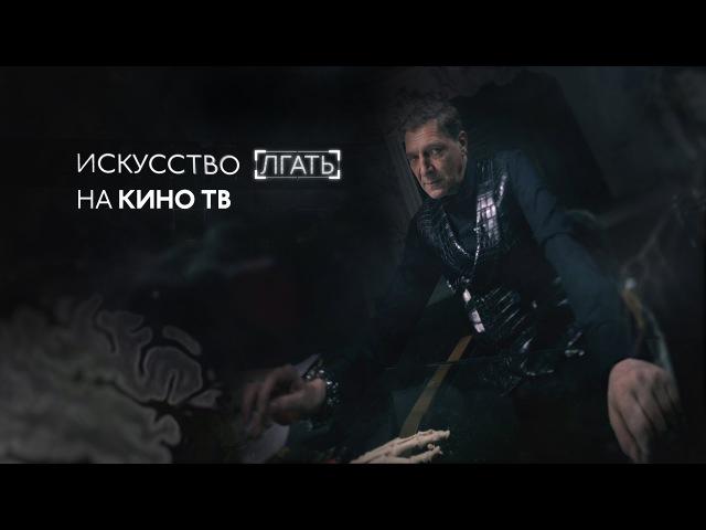 Невзоров на Кино ТВ. Новый проект «Искусство лгать»