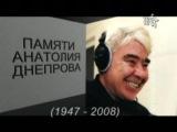 Днепров Анатолий-ОБЛАКА В РЕКЕ