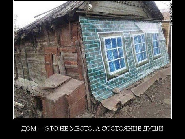 Реновация модернизация оптимизация депортация гетто Теперь по всей РФ