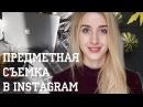 Все о предметной съемке в Instagram как сделать красивую фотографию Instagram Flatlays