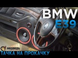 25 Тачка на прокачку BMW E39 СТУДИЯ МЕДВЕДЬ