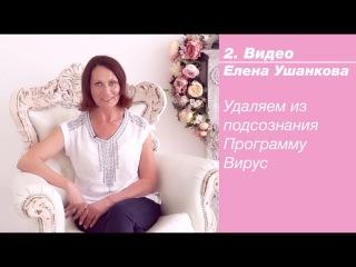 2. Удаляем из подсознания Программу Вирус. Елена Ушанкова