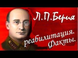⛔️ Где был Лаврентий Берия во время Великой Отечественной! ⛔️