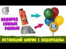 Летающий шарик Водород своими руками